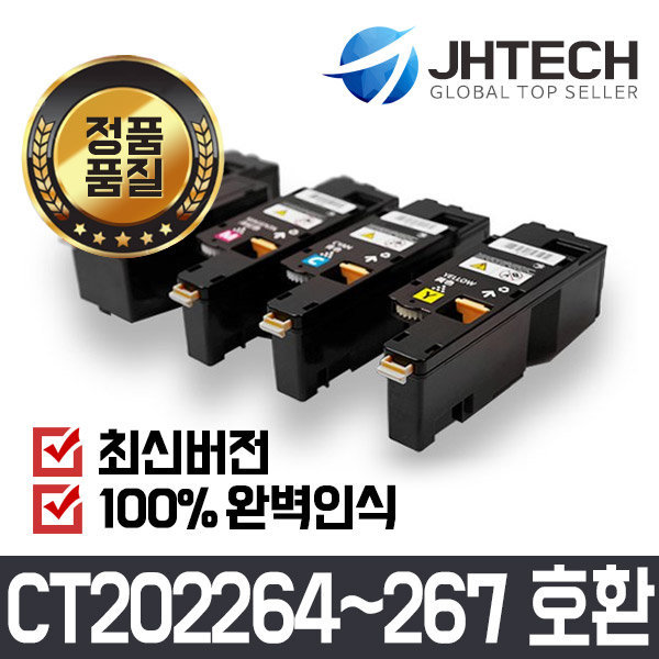 CT202264 검정 호환/CP115W 116W 225W CM115W CM225FW
