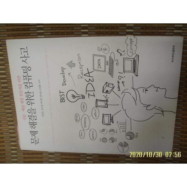 헌책/ 부산대학교출판부 / 인문. 예술 계열 전공자를 위한 문제 해결을 위한 컴퓨팅 사고/ 박성호. 김은정