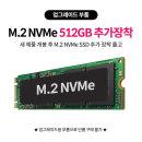 LG그램 17ZD90P-GX7BK NVME M2.SSD 512G 추가장착