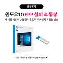 LG그램 17ZD90P-GX7BK 윈도우 FPP 설치후 동봉