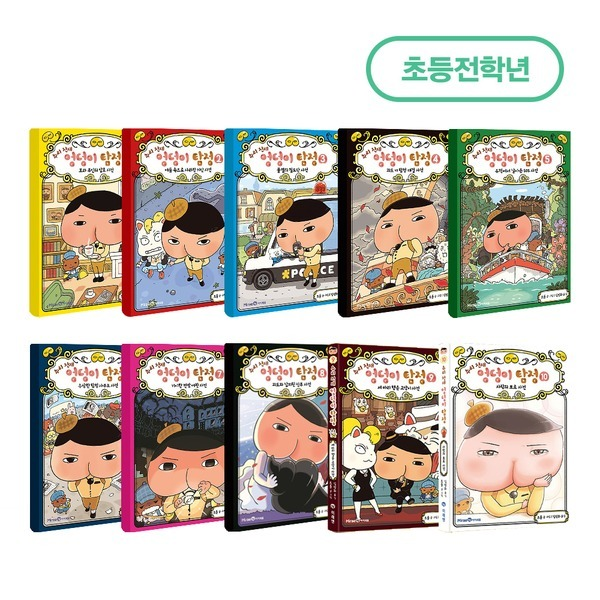 (개정판) 추리 천재 엉덩이 탐정 전10권/전11권 세트 선택-신간 사랑의 포로 사건 포함