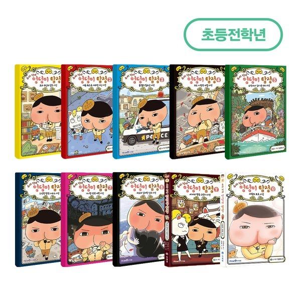 (특가) 추리 천재 엉덩이 탐정 전10권/전11권 세트 선택-신간 사랑의 포로 사건/개정판