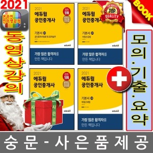 에듀윌 공인중개사 2차 기본서 세트 전(4권)(NO:9550) 14.9 공인중개사2차