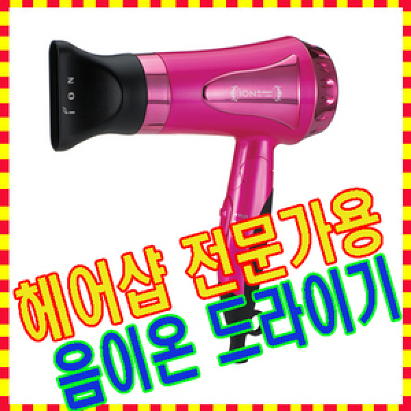 [예스뷰티] 접이식 드라이기 YB-1680/음이온발생/전문가용드라이기/헤어샵전용/1350W