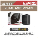 ZOTAC AMP Box MINI (17ZD90P-GX70K 전용)