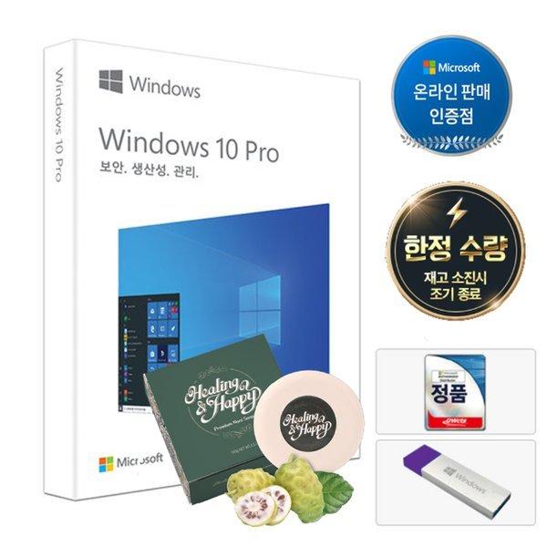 Windows 10 Pro 한글 FPP USB 정품 / 윈도우10 프로.
