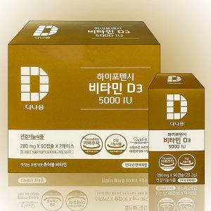 다나음 비타민D3 5000IU 대용량 90캡슐X2ea (6개월분)