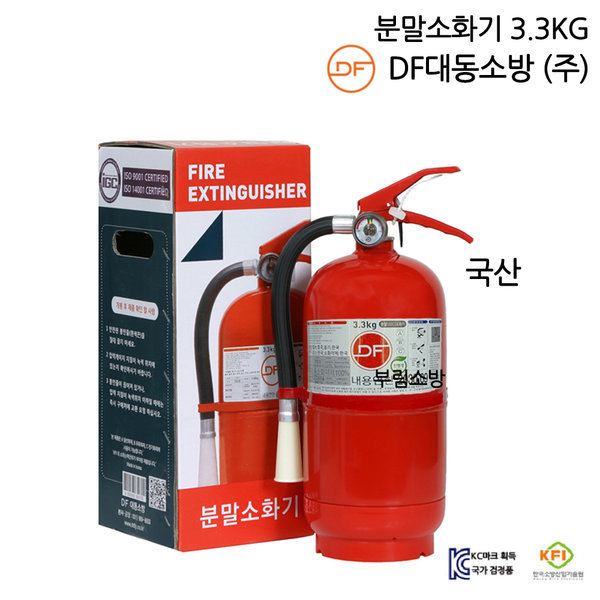 부림/무료배송/대동분말소화기3.3KG/대동소방/가정용