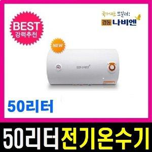 50리터전기온수기 경동EW-50NH(50리터횡형/가로형)