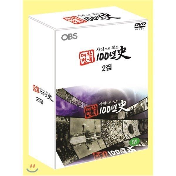 OBS 특집 다큐멘터리 : 사진으로 보는 대한민국 백년  2집 (6disc)