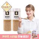 정품 카무트 쌀 고대곡물 기능성쌀 (1kgX2개)