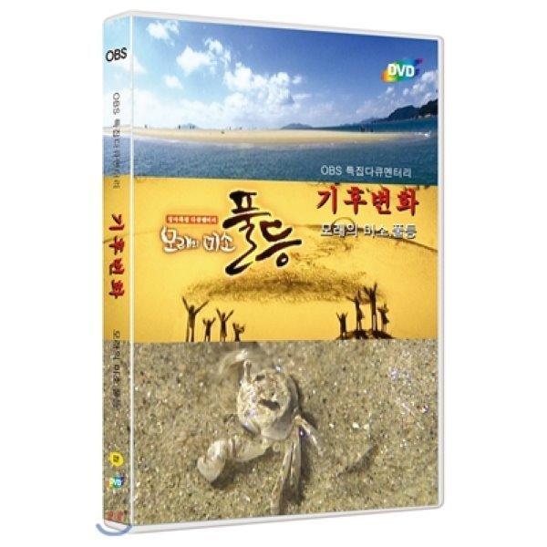 OBS 특집 다큐멘터리 : 기후변화 - 모래의 미소  풀등(1DISC)