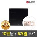 (공식판매점) 전기레인지렌탈 인덕션 3구 BEI3GTR