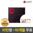 (공식판매점) 전기레인지렌탈 하이브리드 3구 BEY3MTR