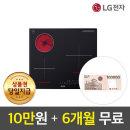 (공식판매점) 전기레인지렌탈 하이브리드 3구 BEY3GTR