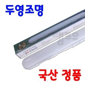 국산 두영 LED등기구 일자등 30W DY-30T/LED형광등
