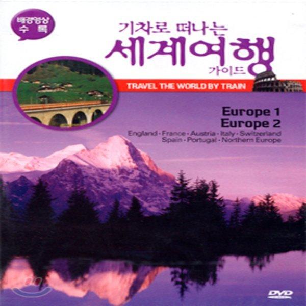 기차로 떠나는 세계 여행 가이드 1 : 유럽  PS kr