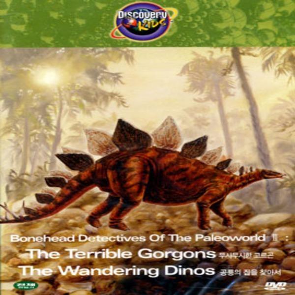 디스커버리 키즈 : 무시무시한 고르곤 + 공룡의 집을 찾아서 (Bonehead detectines of The Paleoworld...
