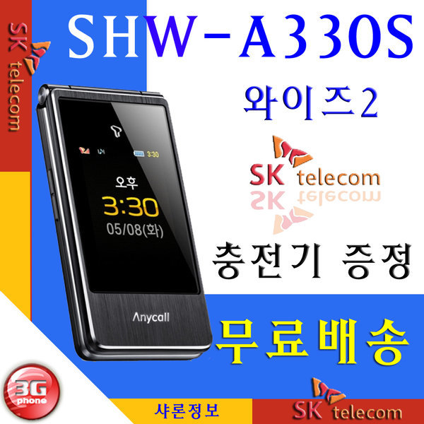 와이즈2/SHW-A330S/SKT/3G폰/학생폰/효도폰/폴더폰/