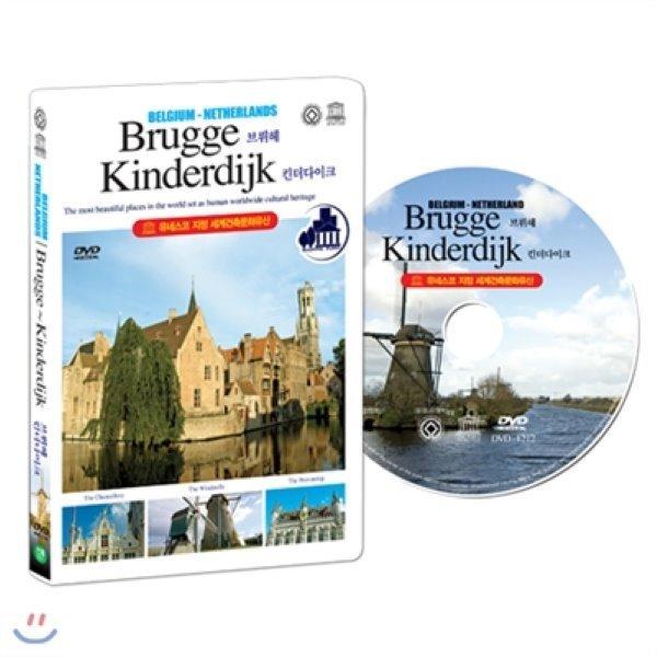 유네스코가 지정한 세계건축문화유산  벨기에   네덜란드 : 브뤼헤   킨더다이크 (BELGIUM   NETHERL...