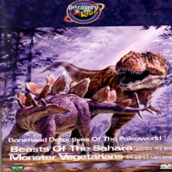 디스커버리 키즈 : 사하라의 거대화석 + 초식 공룡에겐 비밀이 있어요  Discovery Kids