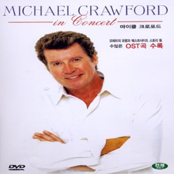 Michael Crawford in Concert (마이클 크로포드)