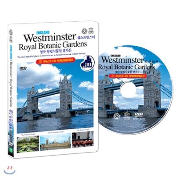 유네스코가 지정한 세계건축문화유산  영국 : 웨스트민스터   왕립식물원 (ENGLAND:Westminster Roya...