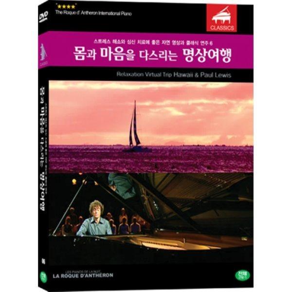 몸과 마음을 다스리는 명상 여행 Vol 6   Relaxation virtual trip