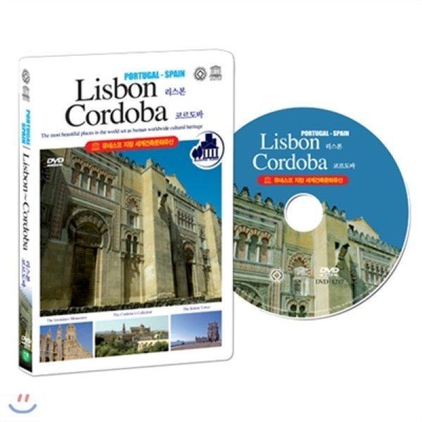 유네스코가 지정한 세계건축문화유산  포르투갈   스페인 : 리스본   코르도바 (PORTUGAL   SPAIN :...