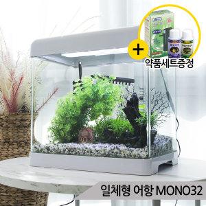 (여과기증정)일체형 어항세트 MONO320 LED등 유리어항