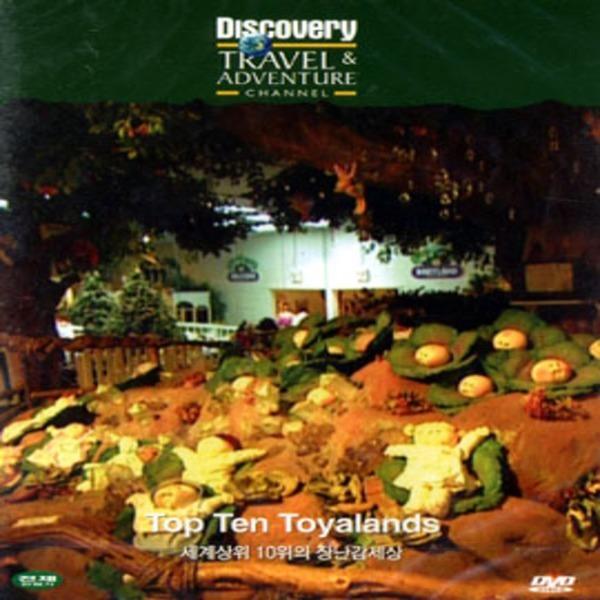 디스커버리  : 세계상위 10위의 장난감 세상  Discovery Travel   Adventure Channel