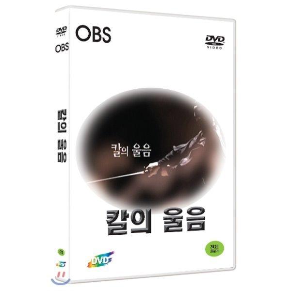 칼의 울음 (1DISC) : OBS특집 다큐멘터리