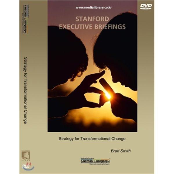 스탠포드대학 경영특강시리즈 변형적 변화를 위한 전략