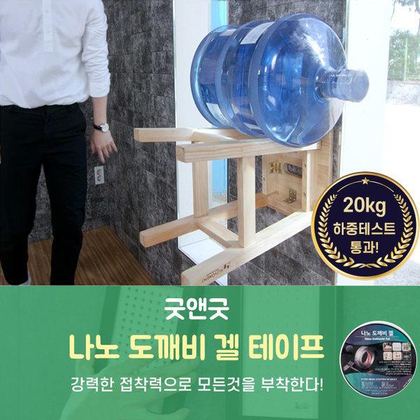 나노 도깨비 겔 테이프 강력걸이용테이프