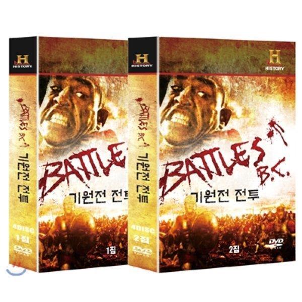 히스토리 채널-기원전 전투 역사 스페셜 2종 시리즈 : 고대 리더들의 전략과 전술을 배울 수 있다