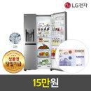 (공식판매점) 정수기렌탈 얼음정수기냉장고 J813S35ER