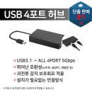 C타입 USB 4포트 허브_K78AW 옵션