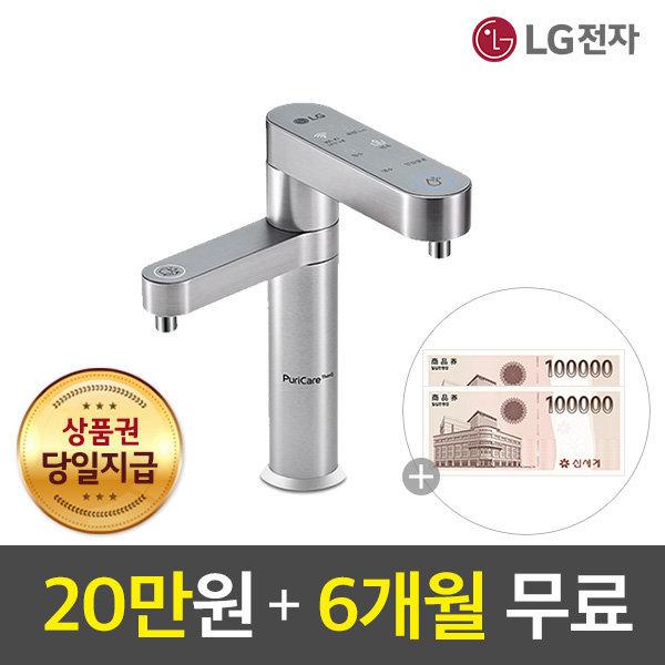 (공식판매점) 정수기렌탈 듀얼 냉온정수기 WU900AS