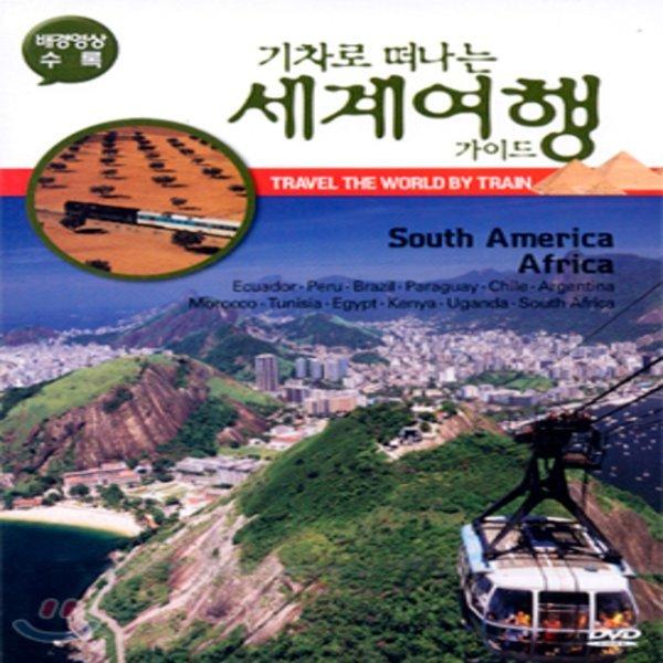 기차로 떠나는 세계 여행 가이드 3 : 남미  아프리카  PS kr