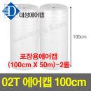 포장용 에어캡(100cmX2롤) - 1개 / 뽁뽁이 국산정품
