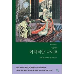 아라비안 나이트 - 천일야화 알라딘과 지니 신밧드 알리바바의 오리지널 이야기