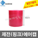 04T제전(핑크)에어캡(50cmX50M)-1롤/정전기방지에어캡