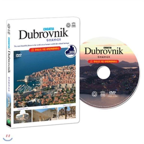 유네스코가 지정한 세계건축문화유산  크로아티아 : 두브로브니크 (CROATIA : Dubrovnik DVD)