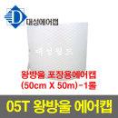 05T포장용에어캡(50cmX50M)-1롤/왕방울 에어캡 뽁뽁이