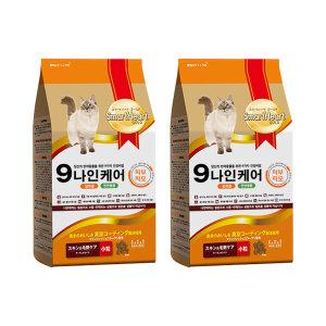 나인케어 캣 피부와피모 1.2kg x2개 고양이사료