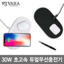 30W 듀얼 고속 무선 충전기 아이폰 삼성 블랙 EX398