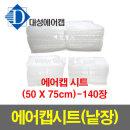 02T 에어캡 시트(50X75cm-140장)-1개/ 포장용 뽁뽁이