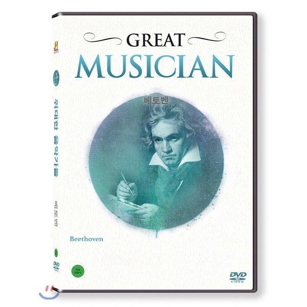 히스토리채널 : 베토벤 (1Disc)