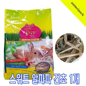 스위트 알파파 건초 500g1개 자연간식 토끼건초 PSP