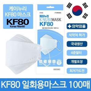 국내생산 KF80 미세먼지 황사마스크 성인용 대형100매